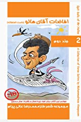 Mr Halloo (Book 2) Kindle Edition
