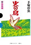 火の鳥 4 鳳凰編 (GAMANGA BOOKS)