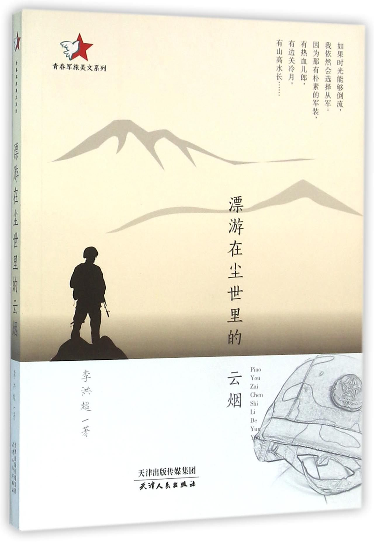 Read Online Clouds Floating in the Mortal World (Chinese Edition) pdf