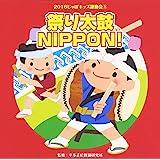 2016じゃぽキッズ運動会(1)祭り太鼓 NIPPON!