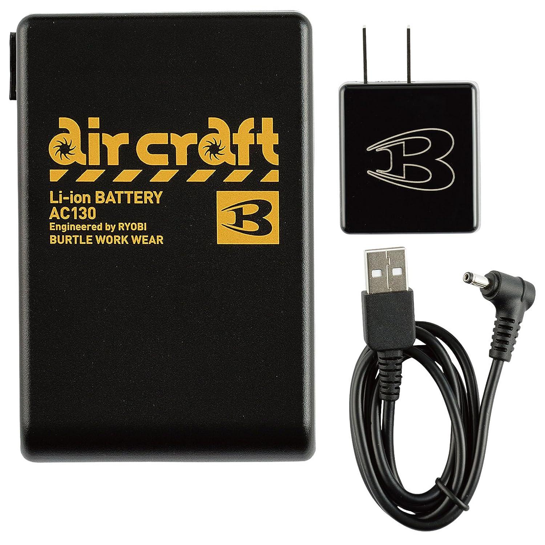 バートル(BURTLE) 空調服 リチウムイオンバッテリーセット AC130 エアークラフト bt-ac130 B07D48XTWS  ブラック リチウムイオンバッテリー