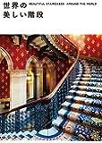 世界の美しい階段