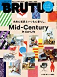 BRUTUS(ブルータス) 2018年 12月15日号 No.883 [Mid-Century in Our Life]