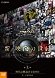 NHKスペシャル 新・映像の世紀 第3集 時代は独裁者を求めた 第二次世界大戦 [DVD]