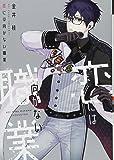 恋には向かない職業 (ディアプラス・コミックス)