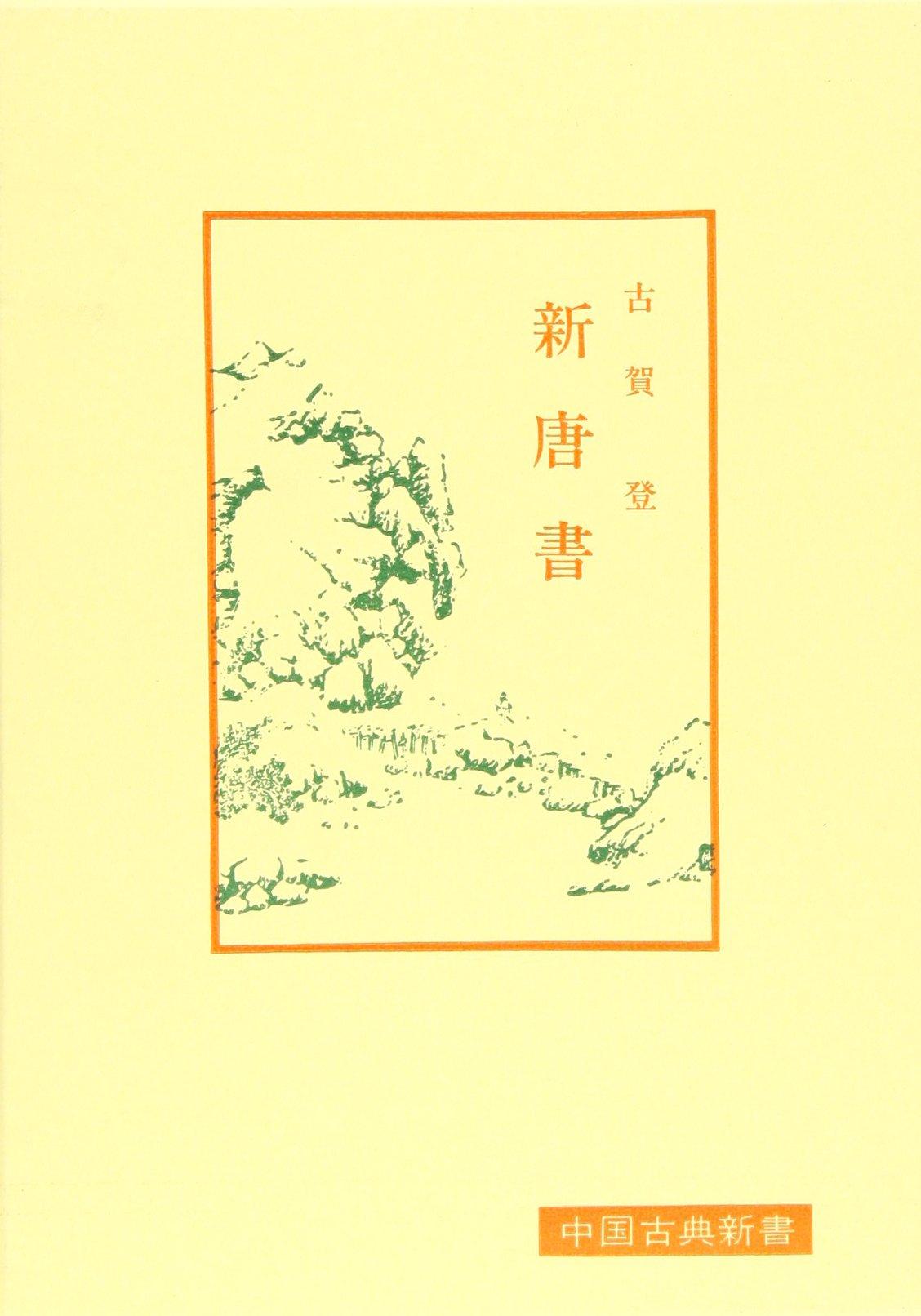 新唐書 (中国古典新書) | 古賀 ...