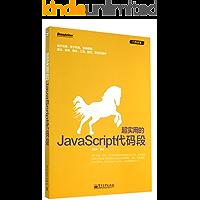 超实用的JavaScript代码段 (代码逆袭)