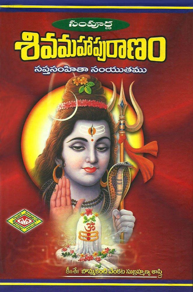 Shiva Purana Telugu Pdf