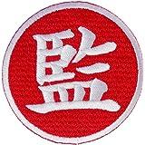 バレーボールワッペン 監督 赤 6cm