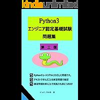 Python3エンジニア認定基礎試験問題集 第3版