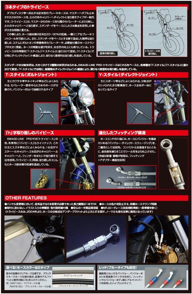 SWAGE LINE(スウェッジライン) PRO リアブレーキホースKIT ステンレス クリアホース ZX-10R(11-12(ABS車)) STP740R [HTRC3] ZX-10R(11-12(ABS車))  B007FOJXXY