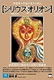 宇都宮=宇宙の宮から見た 【シリウスvsオリオン】  混迷地球の極秘中の秘密の超暴露