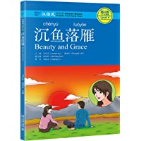 汉语风中文分级系列读物:沉鱼落雁