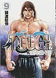 TOUGH 龍を継ぐ男 9 (ヤングジャンプコミックス)