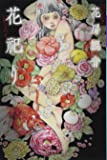 花祀り (幻冬舎文庫)