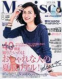 Marisol(マリソル) 2015年 08 月号 [雑誌]