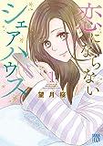 恋にならないシェアハウス(1) (A.L.C.DX)
