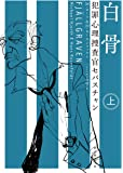 白骨〈上〉 (犯罪心理捜査官セバスチャン) (創元推理文庫)