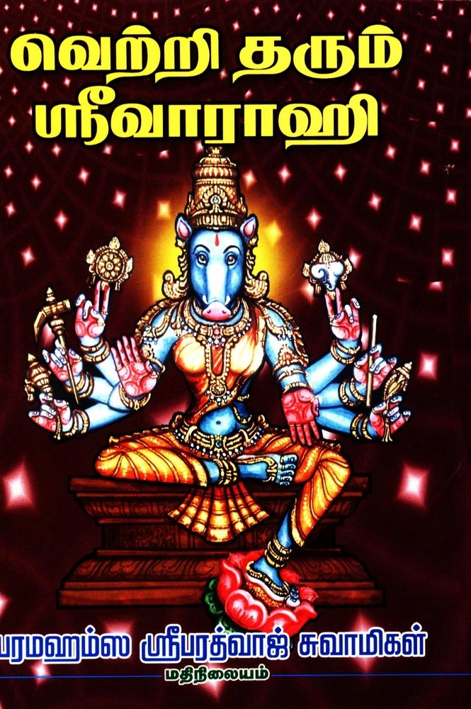 Amazon in: Buy Vetri Tharum Sri  Varahi Book Online at Low