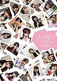 あの頃がいっぱい~AKB48ミュージックビデオ集~ Type A(Blu-ray Disc3枚組)
