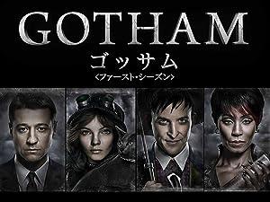 GOTHAM/ゴッサム(シーズン1)