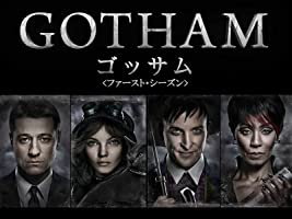 GOTHAM/ゴッサム<ファースト・シーズン>(吹替版)