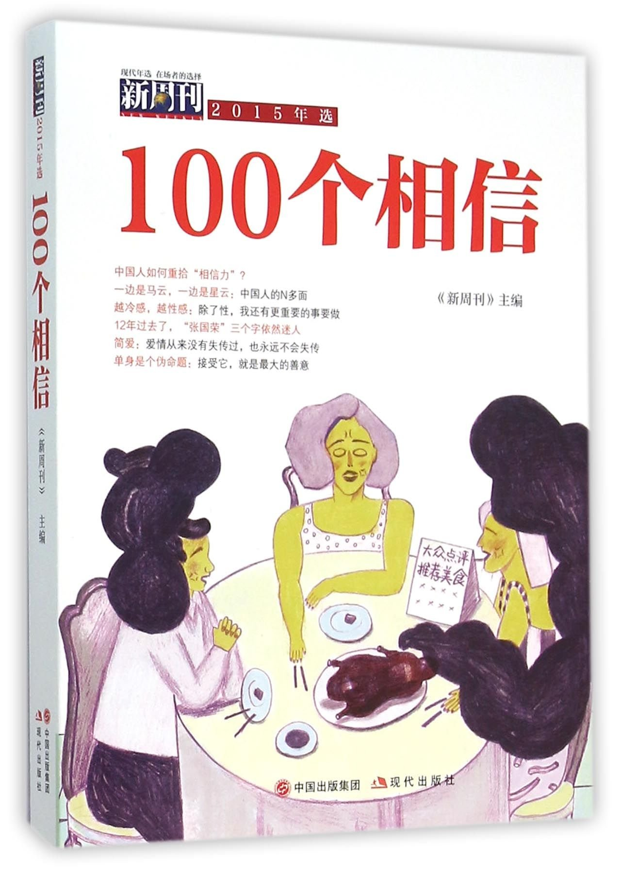Download 100 Stories about Trust in Nowsday China (New Weekly's 2015 Selection) (Chinese Edition) ebook