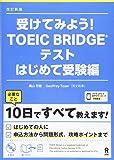 CD付 改訂新版 受けてみよう! TOEIC BRIDGEテスト はじめて受験編
