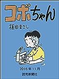 コボちゃん 2016年11月 (読売ebooks)