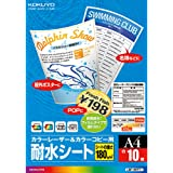 コクヨ レーザープリンタ用紙 耐水シート A4 10枚 LBP-WPF11