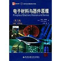 电子材料与器件原理(第3版)下册:应用篇