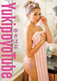 ゆきぽよ YukipoyoTube (<DVD>)