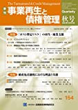 事業再生と債権管理154号(2016年10月5日号)