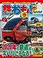 鉄おも 2020年2月号 Vol.146【別冊付録電車かるた】