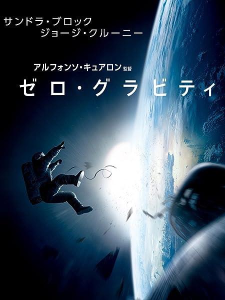 【映画感想】ゼロ・グラビティ Gravity (2013)