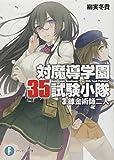 対魔導学園35試験小隊3.錬金術師二人 (富士見ファンタジア文庫)