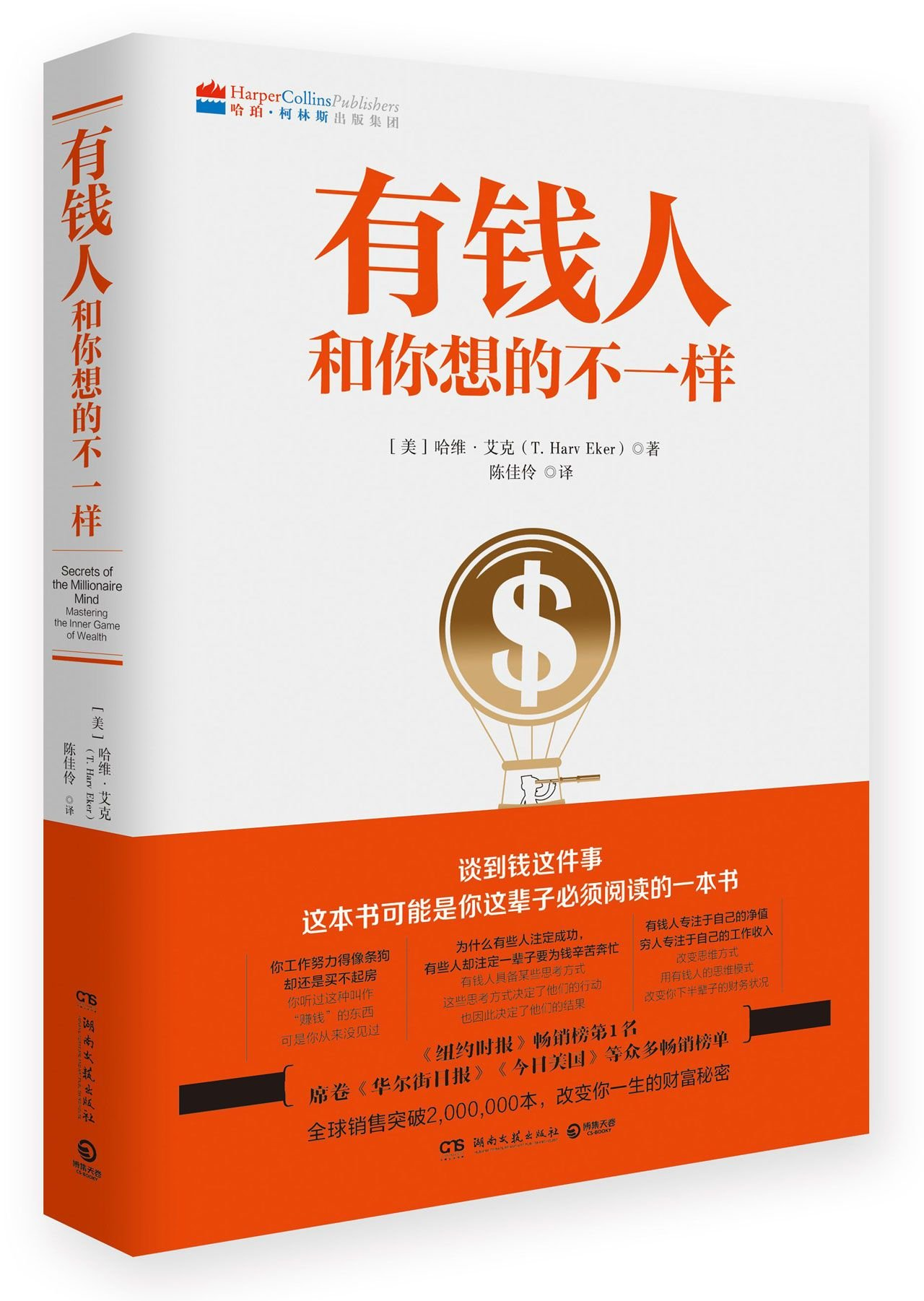 Download Secrets of the Millionaire Mind: Mastering the Inner Game of Wealth (Chinese Edition) pdf