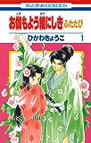 お伽もよう綾にしき ふたたび 1 (花とゆめコミックス)