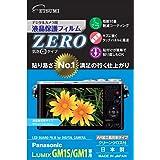ETSUMI 液晶保護フィルム ZERO Panasonic LUMIX GM1S/GM1専用 E-7322