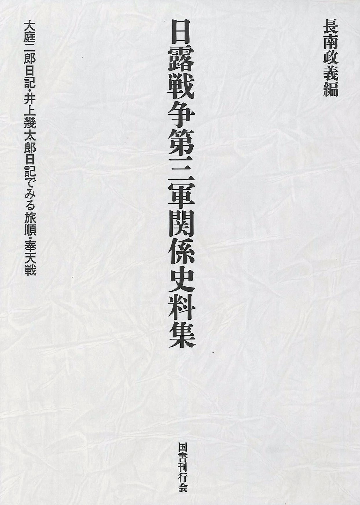 日記 二郎