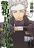 警視庁抜刀課  (6) (バーズコミックス)