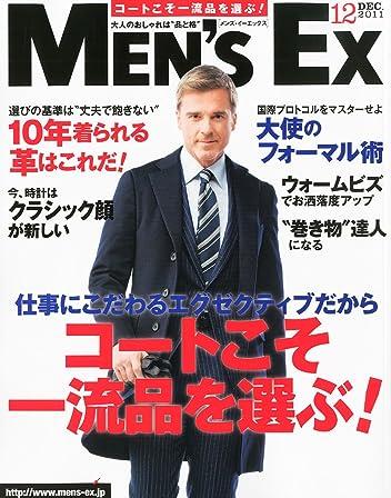 Men's EX(メンズ・イーエックス) 2011年12月号