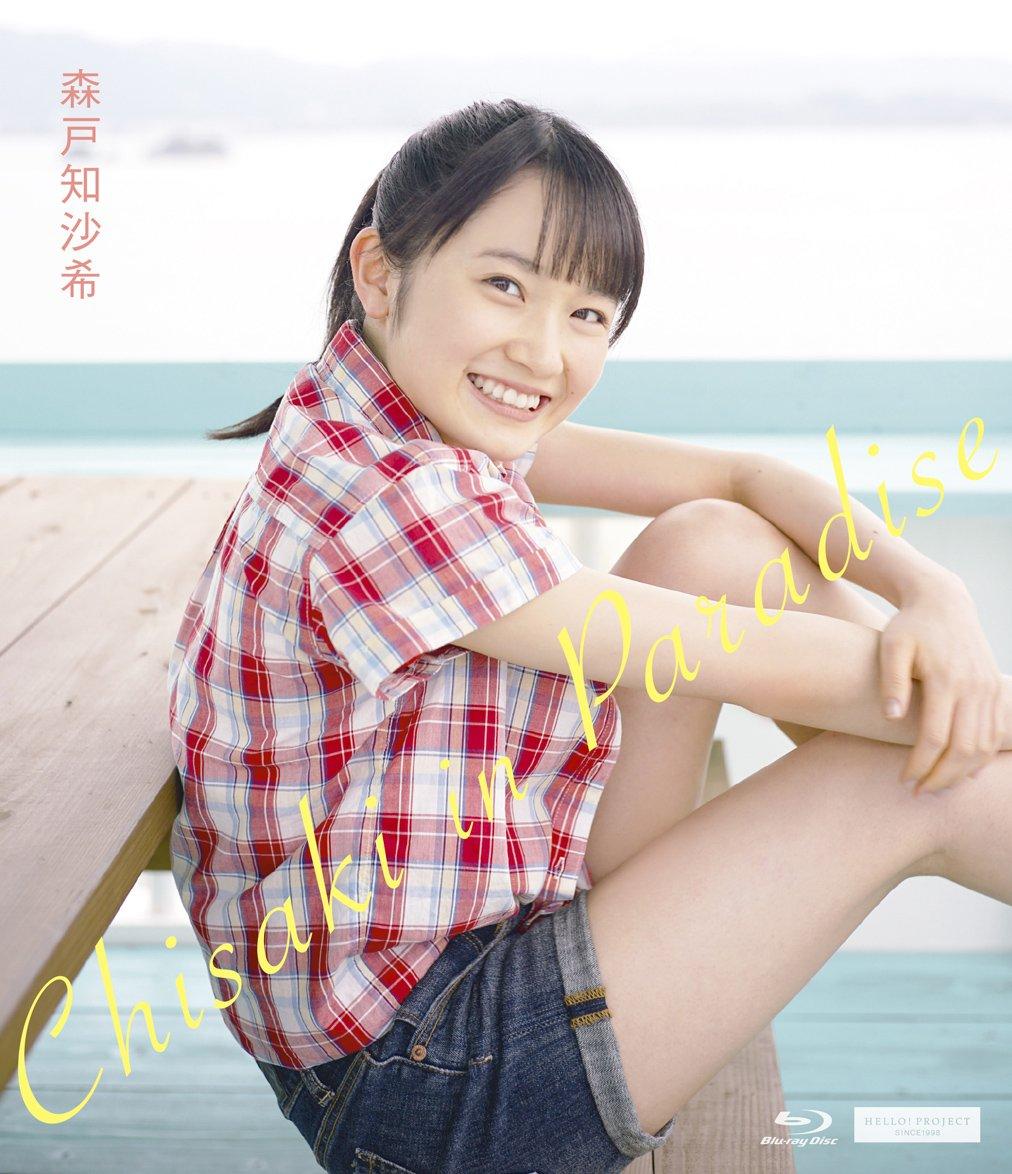 Amazon.co.jp | Chisaki in Para...