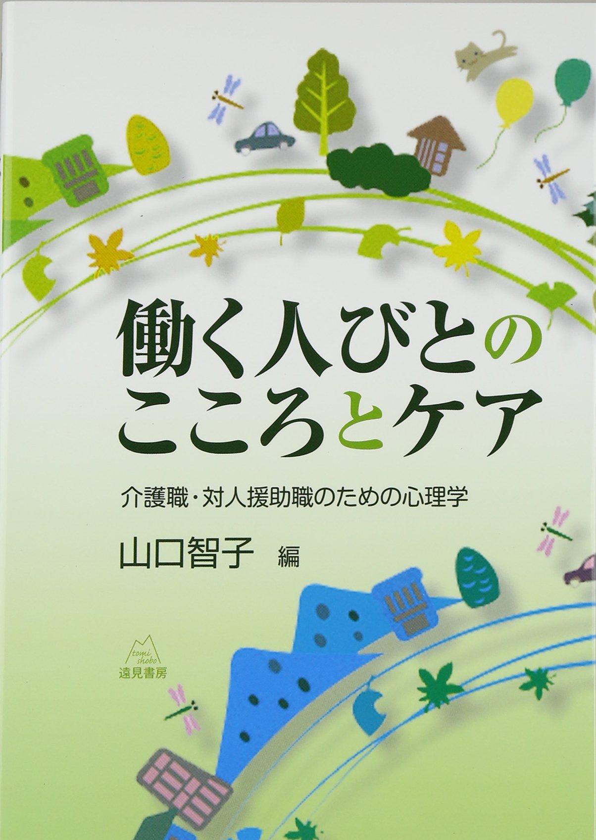 Download Hataraku hitobito no kokoro to kea : Kaigoshoku taijin enjoshoku no tameno shinrigaku PDF