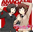 ラジオCD 良子と佳奈のアマガミ カミングスウィート! vol.7