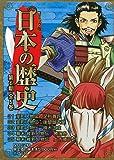 コミック版日本の歴史第6期(全5巻セット)