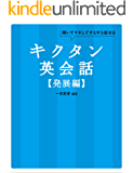 [音声DL付] キクタン英会話【発展編】 キクタン英会話シリーズ