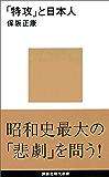 「特攻」と日本人 (講談社現代新書)