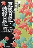 更級日記 (ホーム社漫画文庫―NHKまんがで読む古典 (特5-2))