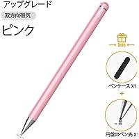 スタイラス タッチペン、高感度静電式ペン、磁気キャップ極細 スタイラスペン Pencil Apple/iPhone/ipad pro/Mini/Air/Android/Microsoft/Surfaceとその他タッチパネル携帯対応 (ピンク)